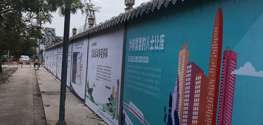 深圳新标准围挡